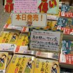 高田郁さんサイン会2016年の日程発表!大阪などで開催『あきない世傳』刊行記念