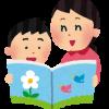 小学校低学年の読書感想文の書き方♪本の選び方と親のサポートの注意点も