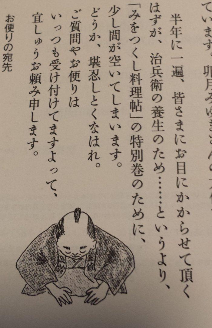 高田郁さん新刊『あきない世傳 ...