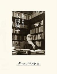 江戸川乱歩「人間椅子」(電子書籍版)