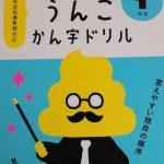 【画像】うんこ漢字ドリルの例文と特徴まとめ|作者の古屋雄作さんwiki風プロフィールも