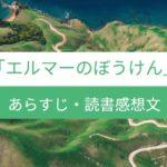 「エルマーのぼうけん」あらすじ・読書感想文(ネタバレ)