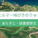 「エルマーと16ぴきのりゅう」あらすじ・読書感想文(ネタバレ)