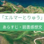 「エルマーとりゅう」あらすじ・読書感想文(ネタバレあり)