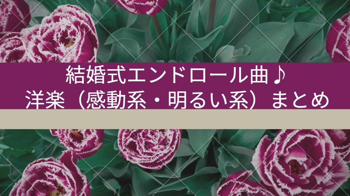 結婚式エンドロール曲♪洋楽(感動系・明るい系)BGMまとめ