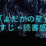 宮沢賢治「よだかの星」あらすじ・読書感想文