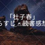 芥川龍之介「杜子春」あらすじ・読書感想文|教訓・作者が伝えたい事とは?