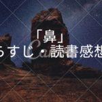 芥川龍之介「鼻」あらすじ・読書感想文