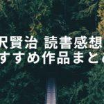 宮沢賢治の読書感想文おすすめ作品|対象年齢(小学生・中学生)別まとめ