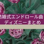 結婚式エンドロール曲♪ディズニーおすすめ7選