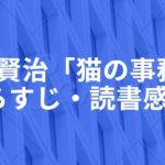 宮沢賢治「猫の事務所」あらすじ・読書感想文