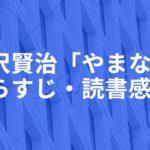宮沢賢治「やまなし」あらすじ・読書感想文|クラムボンの正体とは何?