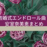 結婚式エンドロール曲♪安室奈美恵おすすめ10選